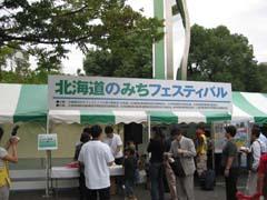 北海道の道フェスティバル