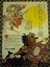 文楽大阪公演展示2