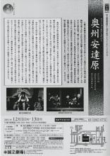 2011年12月公演チラシ裏_small