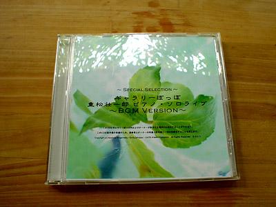 前回の録音CD