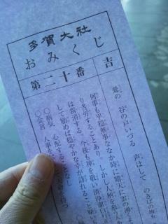 多賀おみくじ2012