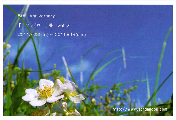 ソライロ展vol2