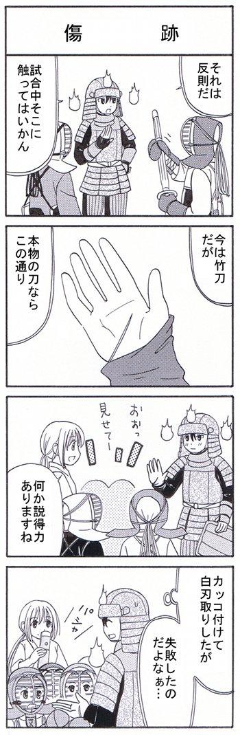 宮森剣道教室 14話 (傷跡)