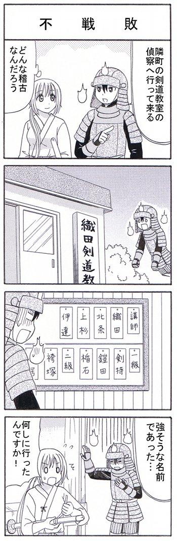 宮森剣道教室 15話 (不戦敗)