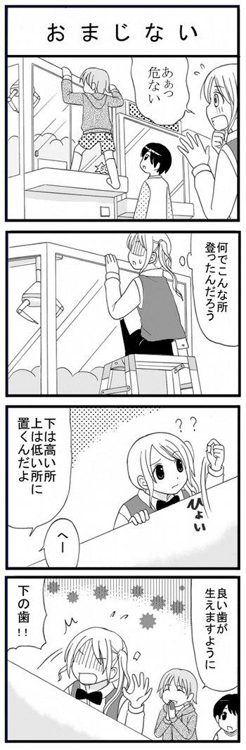 成田さん 25話 (おまじない)