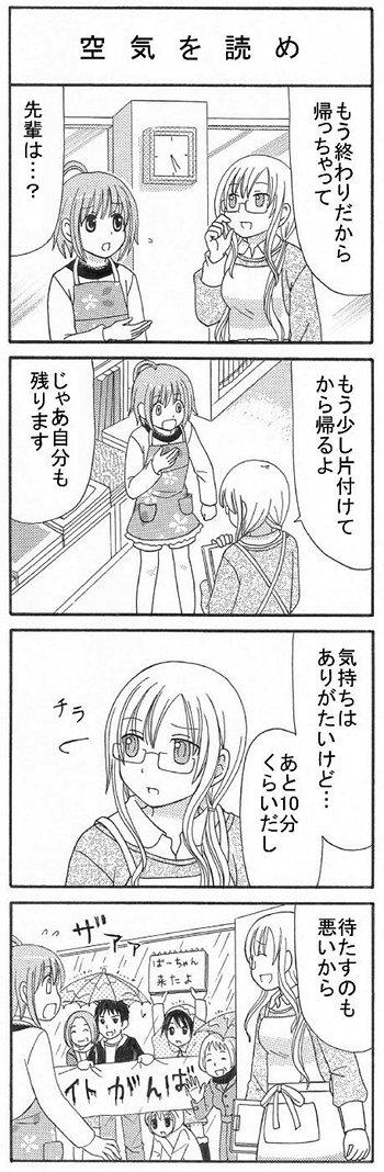 体育会系書店員 11話 (空気を読め)