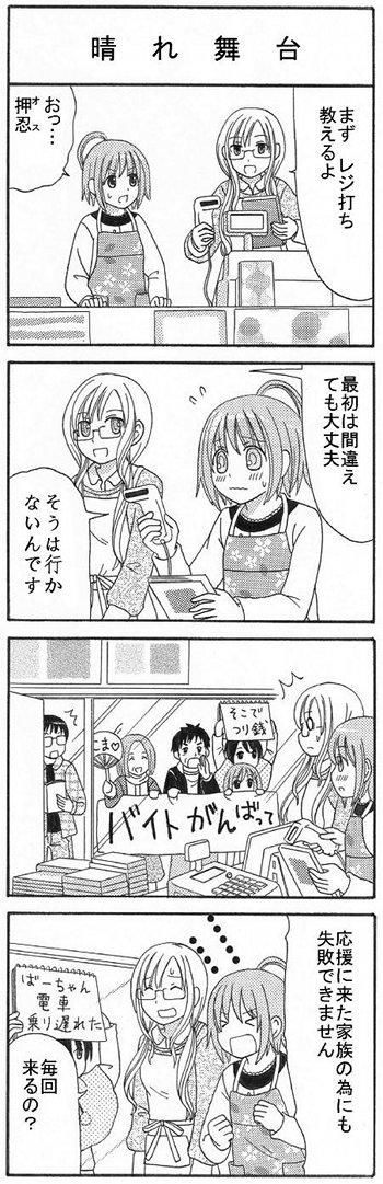 体育会系書店員 3話 (晴れ舞台)