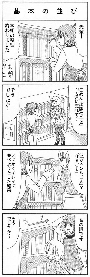体育会系書店員 7話 (基本の並び)