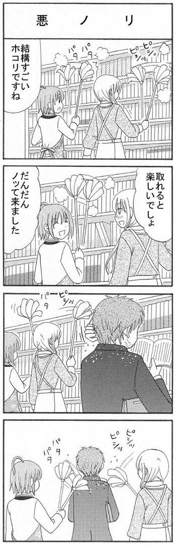 体育会系書店員 9話 (悪ノリ)