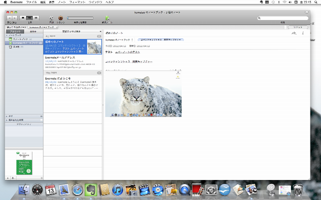 スクリーンショット(2012-04-13 15.45.45)_resize1