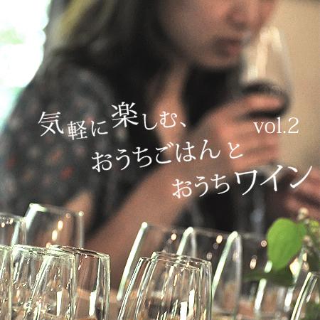 ワイン会 vol.2