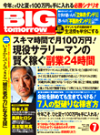 BIG tomorrow 2011年7月号