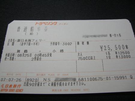 20070727000241.jpg