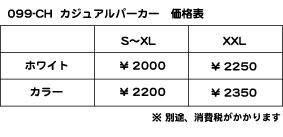 099-CHkakaku.jpg