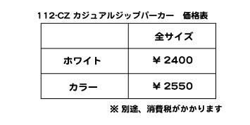 112-CZkakaku.jpg