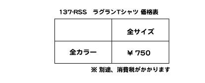 137-RSSkakaku.jpg