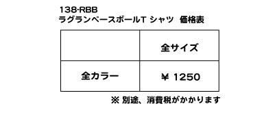 138-RBBkakaku.jpg