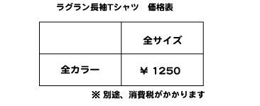 139-RLS-kakaku.jpg