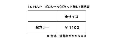 141-NVPkakaku.jpg