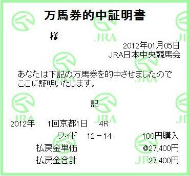 20120105京4R