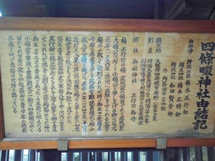 四条畷神社由緒