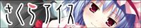 banner_sakuraice.jpg