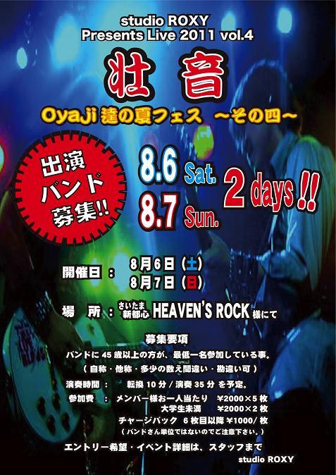 壮音2011.8.6.ブログ用