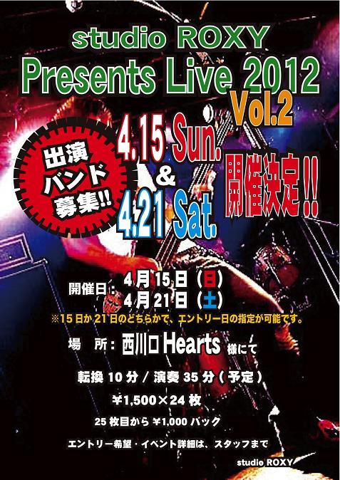 イベント2012.4.15.21 告知ブログ用