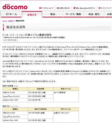 20110224_docomo_ss.jpg