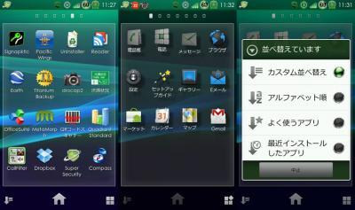20110301_xperia_3.jpg