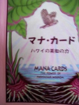 2012225manacard.jpg