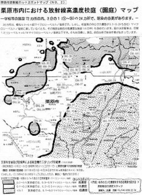 栗原市高濃度校庭(園庭)マップ