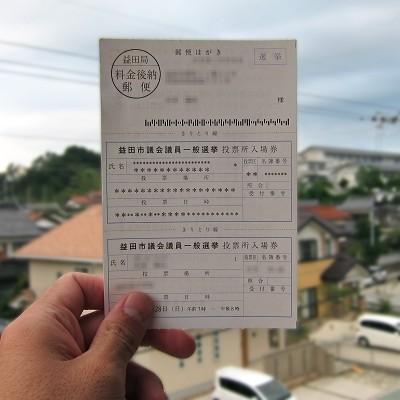 益田市議会議員選挙