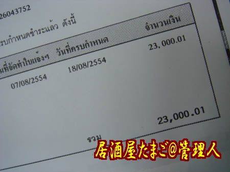 20110831_3