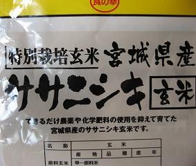 宮城県産ササニシキ1