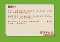 ぱぴ子からの手紙