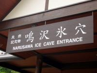 富士風穴6