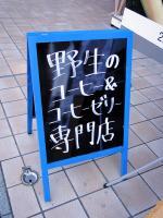 野生コーヒー