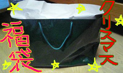 クリスマス福袋☆