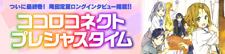 bn_Kokoro.jpg