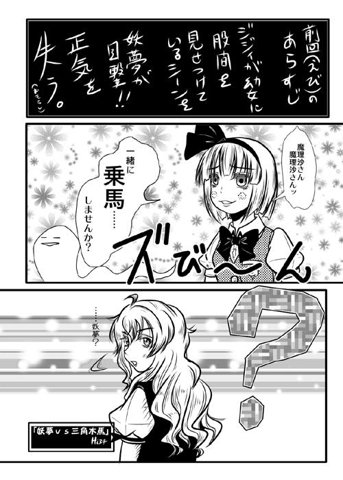妖夢vs三角木馬1web