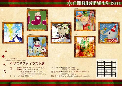 クリスマス展2011のコピー