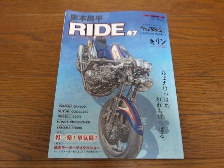 東本昌平RIDE47