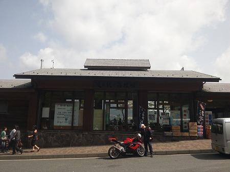 道の駅 箱根峠 1