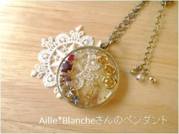 Aille*Blancheさんのペンダント1-1
