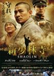 new shaolin
