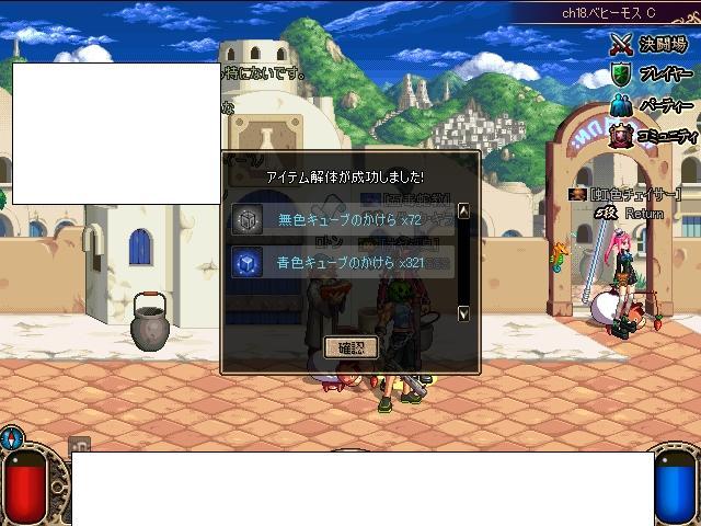 ScreenShot00052_20071212223725.jpg