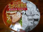 ラーメン発見伝 焼魚旨味醤油豚骨