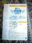 君らじ感謝祭2007チケット