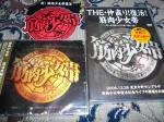 筋肉少女帯 CD/DVD